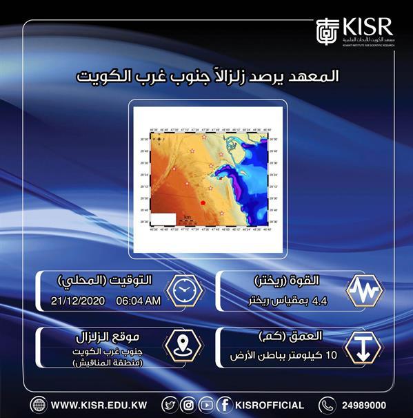 زلزال بقوة 4.4 درجة يضرب جنوب غرب الكويت