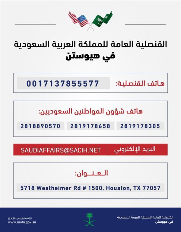 القنصلية السعودية في هيوستن