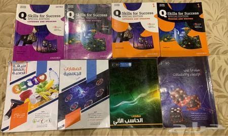 كتب جامعة الملك سعود تحضيري
