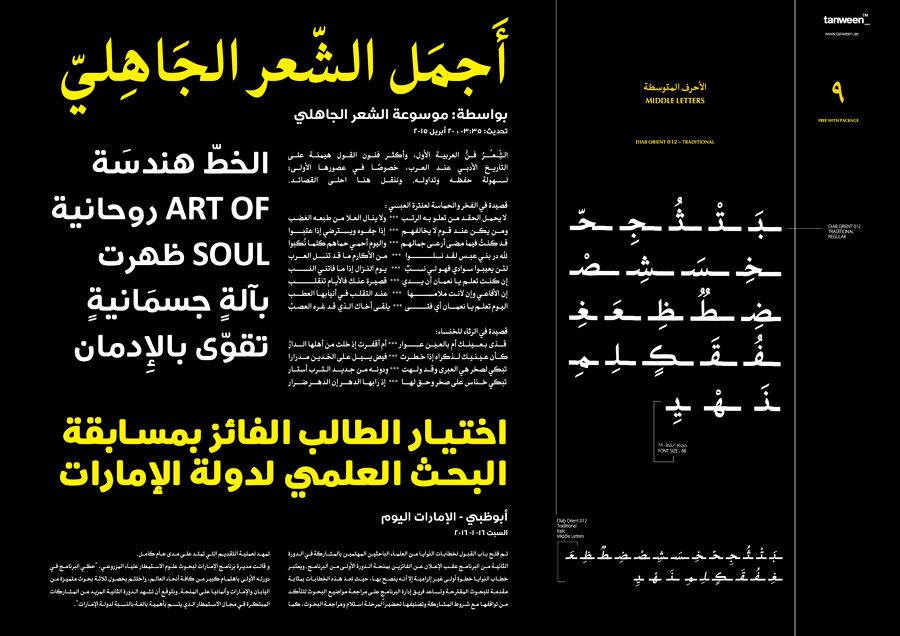 Tanween Best Arabic Typefaces Solution موقع تصميمي