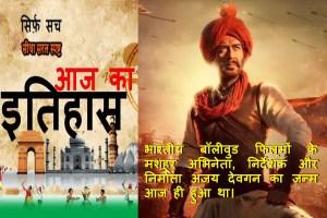 Today History (2 April): जब फिल्मों के लिए विशाल से अजय बन गया ये अभिनेता