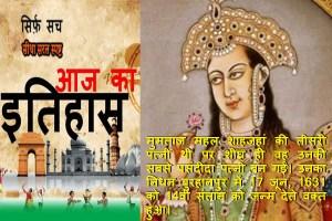 Today History (6 April): ताज की मुमताज, जिसने मरने से पहले शाहजहां से लिये थे ये वचन