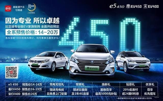 BYD launches 3 EVs with a range of 400km/250miles