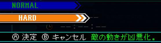 ハードモード