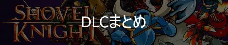 ショベルナイト DLC