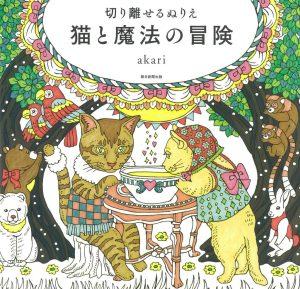Cat and Magical Adventure – Akari (切り離せるぬりえ 猫と魔法の冒険)