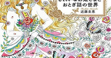 Romantic Princess Coloring Book Cover