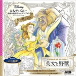 disneybeautyandthebeast - Romantic Journey Coloring Book