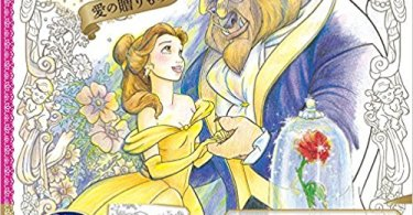 disneybeautyandthebeast - Disney Coloring and Lessons Book A Gift of Love Coloring Book Review