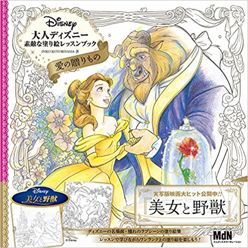 Disney Coloring and Lessons Bookd