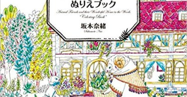 Animal Friends and their Wonderful Home in the Woods Coloring Book Cover
