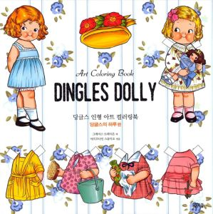 Dingles Dolly Coloring Book Review