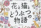 Friends Flowers and Cats Japanese coloring book