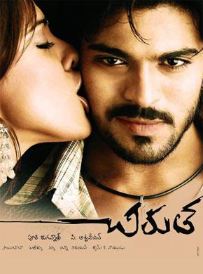 hindi dubbed movies of ramcharan - chirutha poster