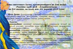 k-novomu-2019-2020-uchebnomu-godu