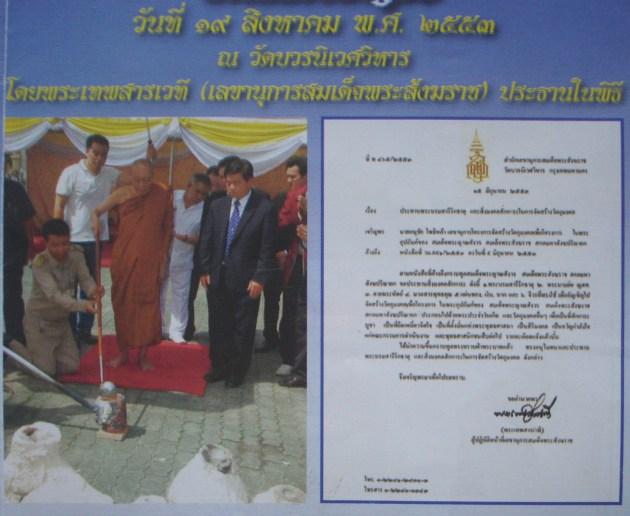 Somdej Sankaracha 80th Birthday Thai Amulet