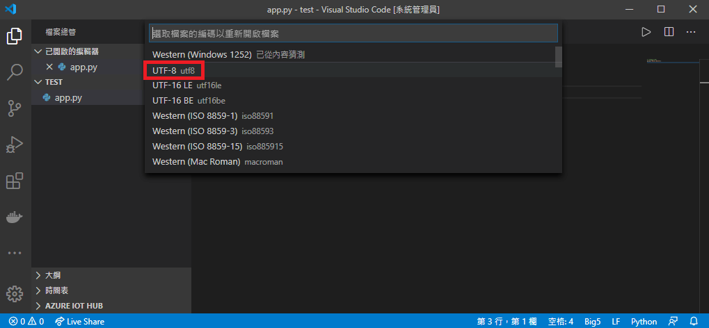 【 Tools 】設定 Visual Studio Code 為 UTF-8 編碼