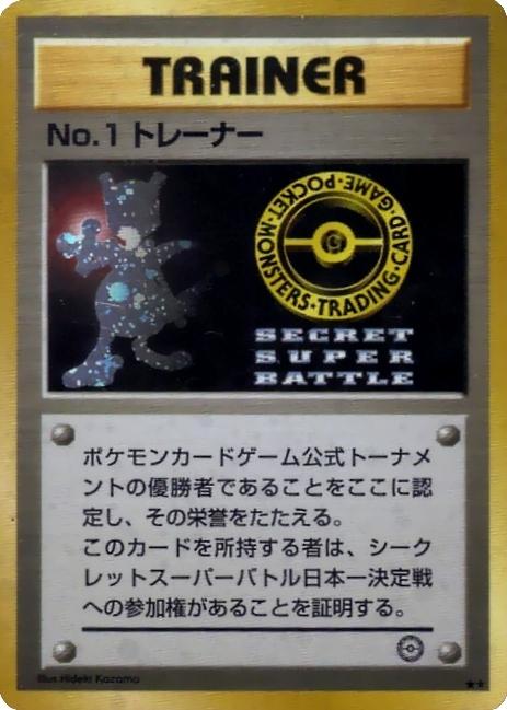 SecretSuperBattle Trainer Number 1 Card