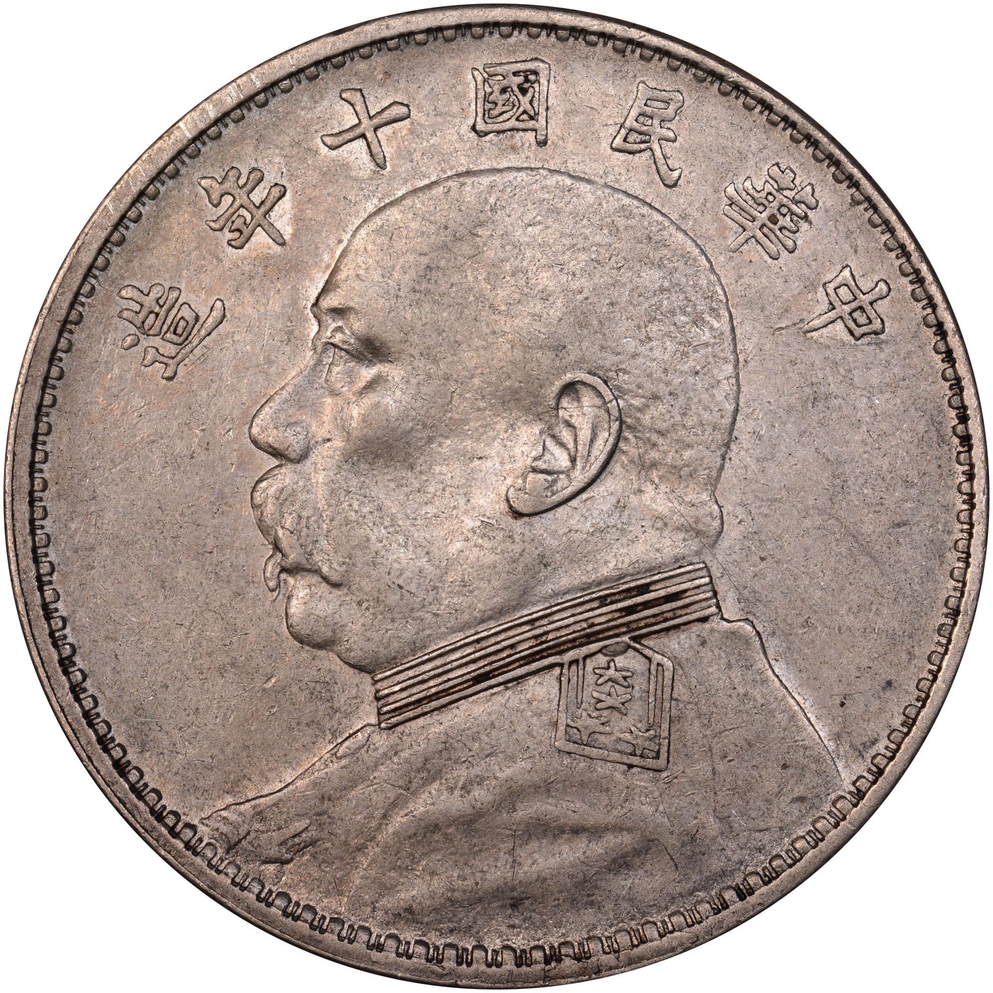 China Republic Of Dollar Y 329 6 Prices Amp Values