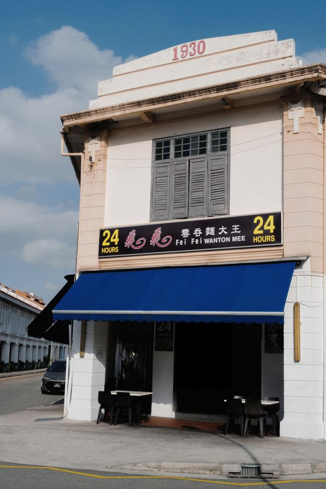 A hole-in-the-wall restaurant in Singapore's Katong/Joo Chiat neighborhood