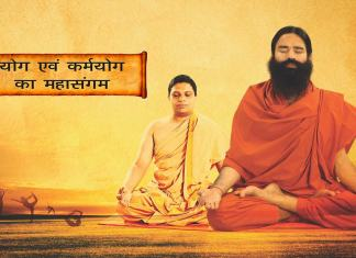 Patanjali – A Fast Growing Company