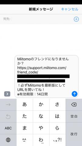 miitomofriend-4