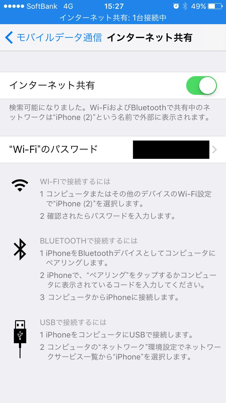 接続 プレステ 3 インターネット
