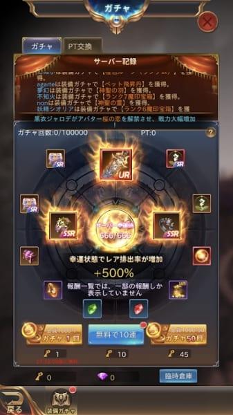チート 魔剣伝説