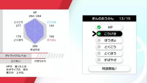 バトル 報酬 タワー 盾 剣 ポケモン