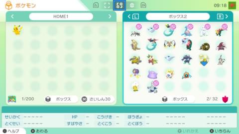 ポケバンク ポケモンホーム 『ポケモンバンク』から『Pokémon HOME』へポケモンを送る方法