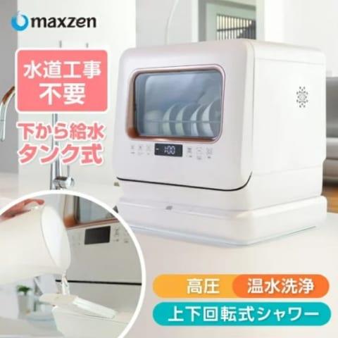 タンク式食洗器