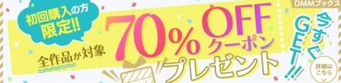 70%クーポン