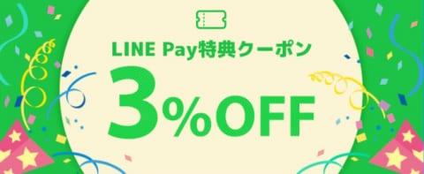 LINE Pay特典クーポン