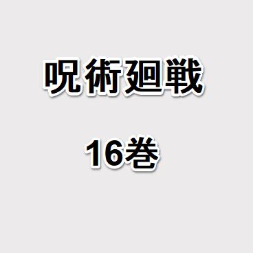 呪術廻戦16巻サムネ