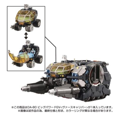 ダイアクロン DA-80 ビッグパワードGV<ヴァースキャリバー>
