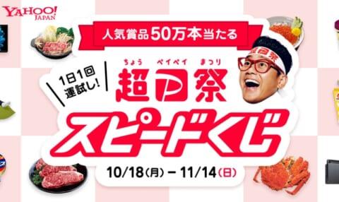 超PayPay祭スピードくじバナー