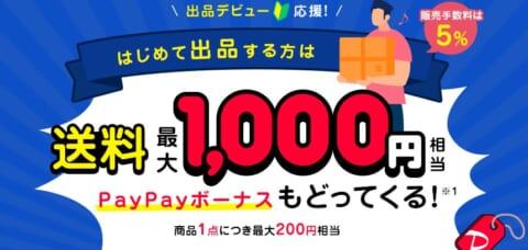 :はじめての出品で最大1,000円還元