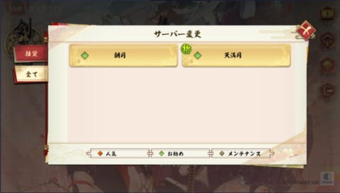 「剣が刻」サーバー変更画面