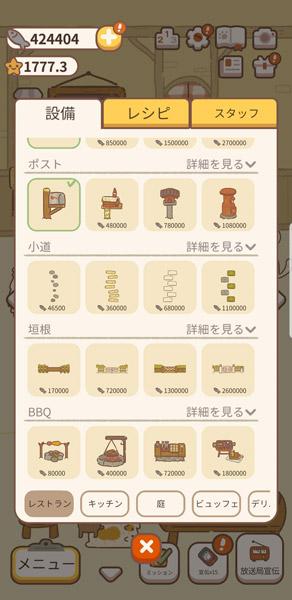 「ねこレストラン」設備画面