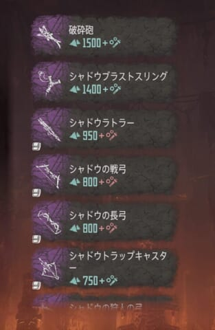ホライゾン ゼロ ドーン 最強 武器