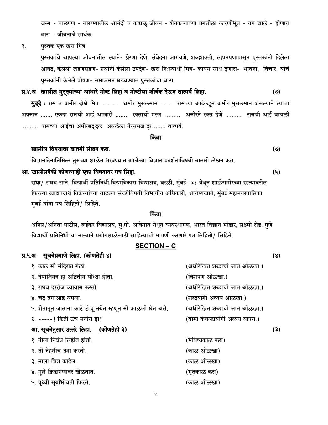 Cbse Sample Papers For Class 10 Marathi