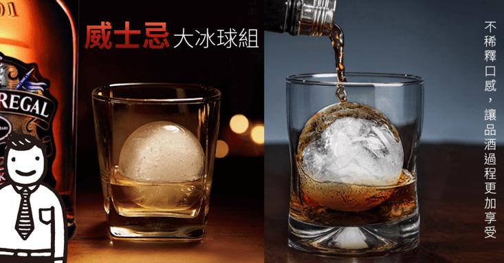威士忌大冰球製冰模具(3入組) - 生活市集