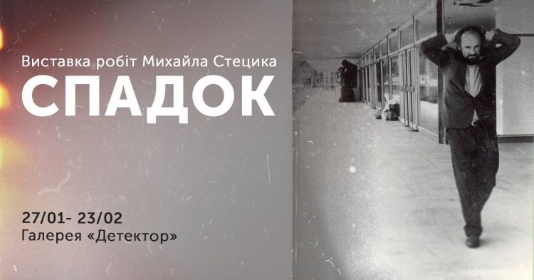 """Виставка """"Спадок"""" Михайла Стецика - фото"""