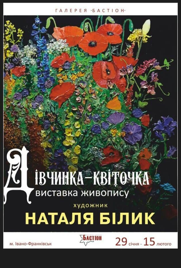 """Виставка живопису Наталії Білик """"Дівчинка-квіточка"""" - фото"""