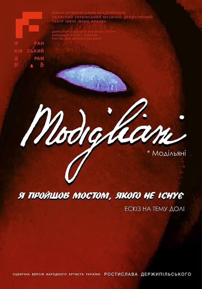 """Вистава """"Модільяні"""" - фото"""