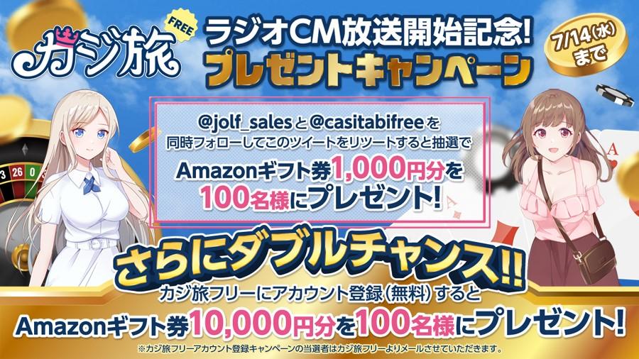 カジ旅フリーCM放送開始記念キャンペーン
