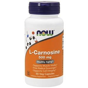 Now Foods, L-カルノシン、500 mg、ベジカプセル50錠