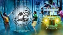 Valleem Thetti Pulleem Thetti Trailer: Shyamili returns to Malayalam cinema in this Kunchako Boban film