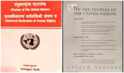 Image result for un charter sanskrit
