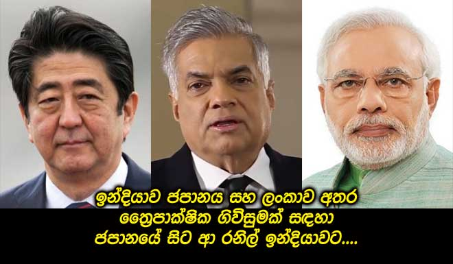 Ranil Visits India After Concluding Tour Of Japan For Tripartite